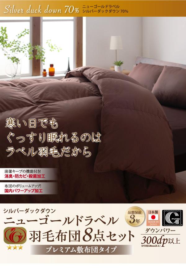 日本製ダックダウン 羽毛布団8点セット プレミアム敷布団タイプ【Alice】アリーチェ