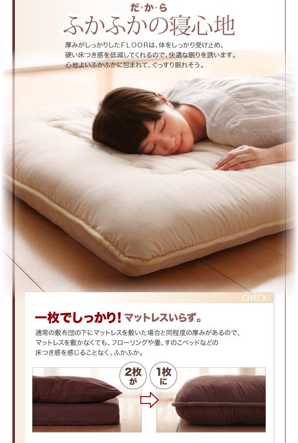ふかふかの寝心地