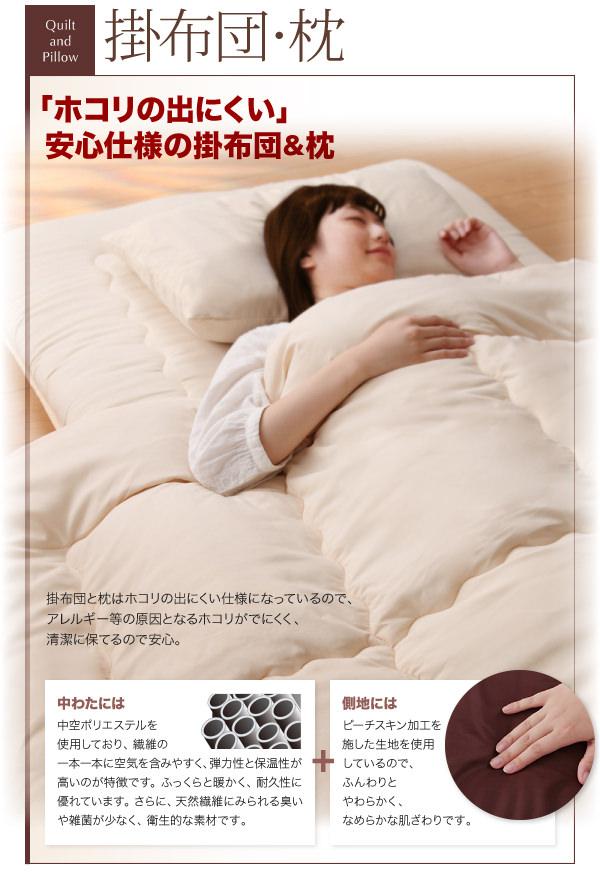 掛布団・枕