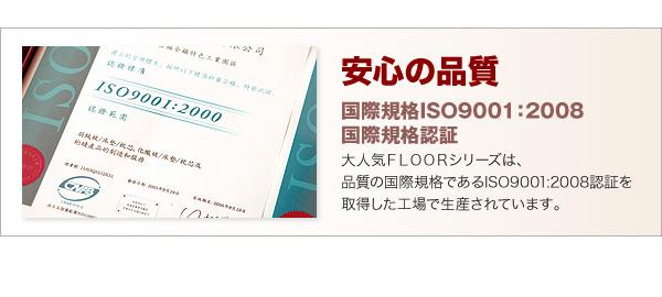 安心の品質ISO9001:2008