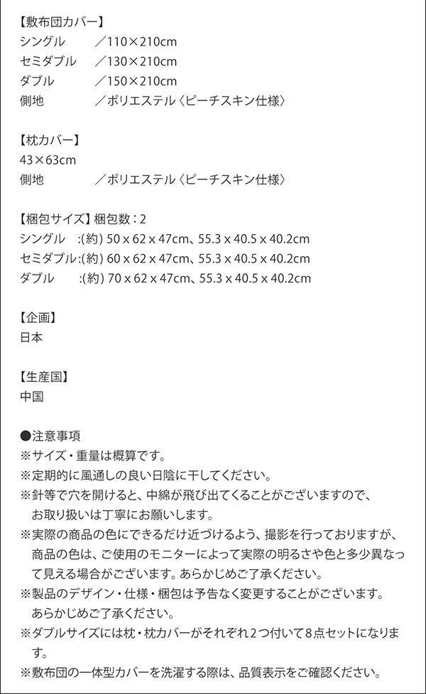 ボリューム布団6点セット【FLOOR】フロア レギュラータイプ詳細