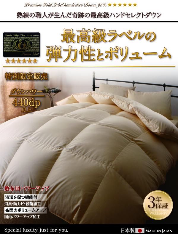 プレミアムゴールドラベル 羽毛布団8点セット【Noiva】ノイヴァ