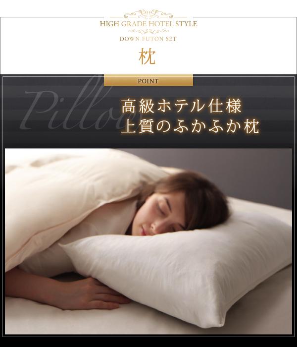 上質のふかふか枕