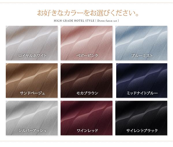 お好きなカラーをお選びください。