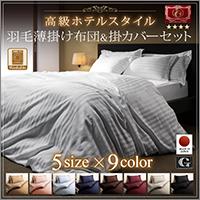 高級ホテルスタイル 洗える羽毛薄掛け布団 掛カバーセット