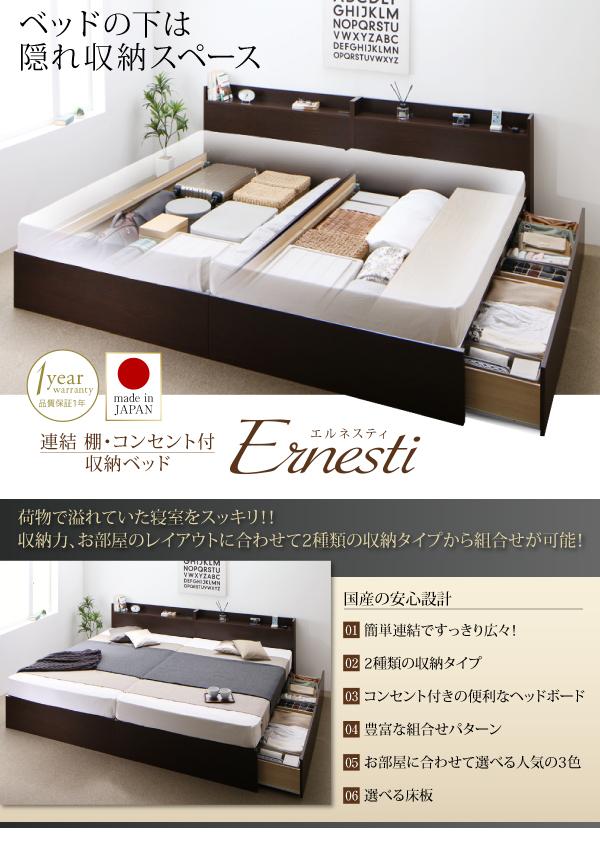 連結 ファミリー収納付きベッド【Ernesti】エルネスティ