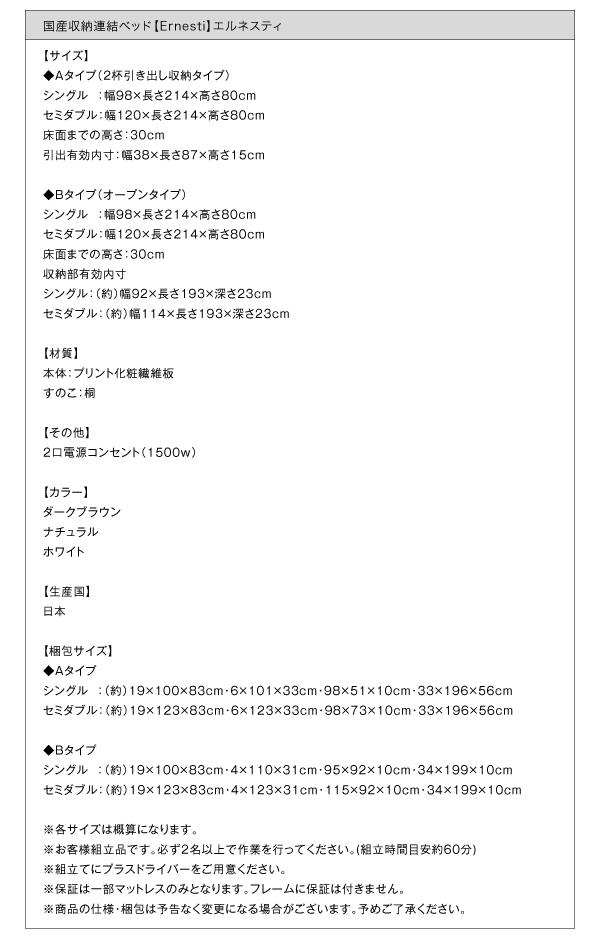 連結 ファミリー収納付きベッド【Ernesti】エルネスティ詳細