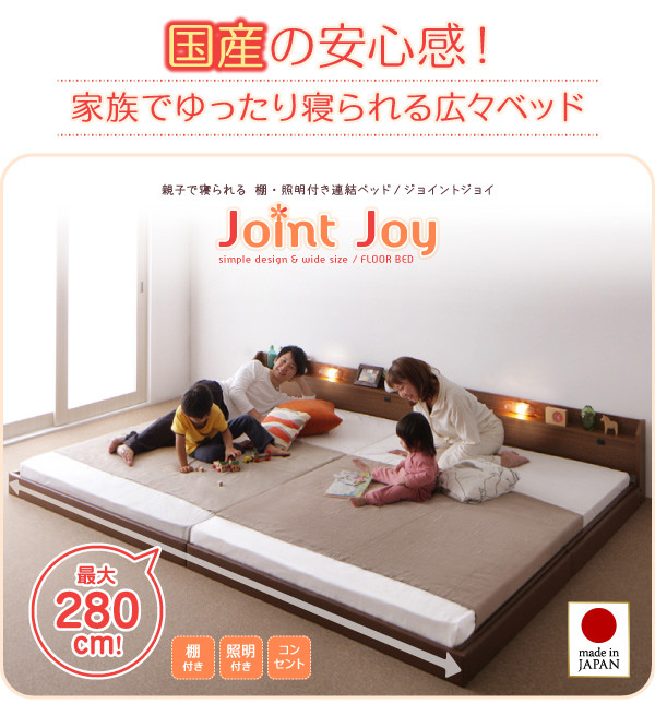 連結式ファミリーベッド【JointJoy】ジョイント・ジョイ