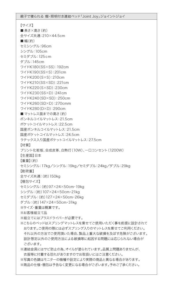 連結式ファミリーベッド【JointJoy】ジョイント・ジョイ詳細