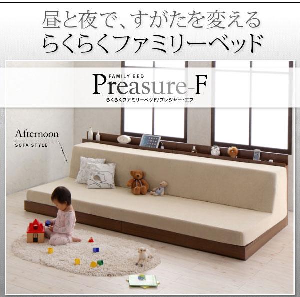 ファミリーベッド【Preasure-F】プレジャー・エフ