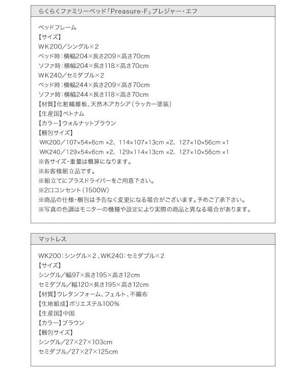 ファミリーベッド【Preasure-F】プレジャー・エフ詳細