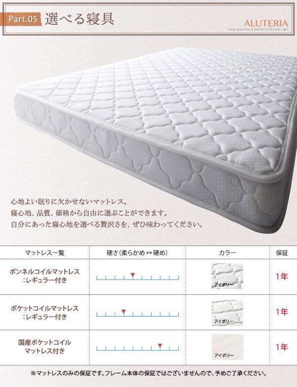 選べる寝具