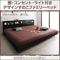連結式すのこベッド【ALUTERIA】アルテリア