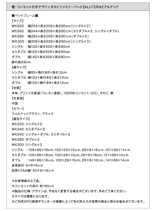 すのこ仕様 ファミリーベッド【ALUTERIA】アルテリア詳細