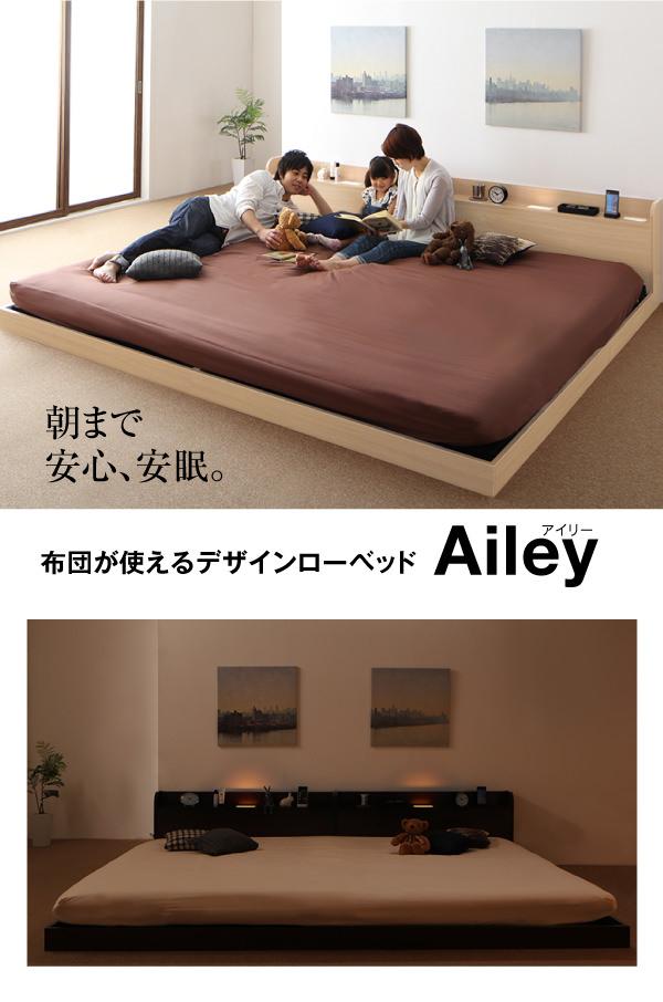 連結式ファミリーベッド【Ayliy】 アイリー