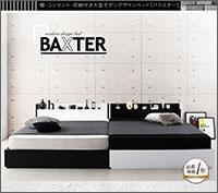 収納付き大型デザインベッド【BAXTER】バクスター