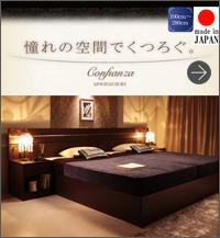 家族で寝られるホテル風収納付きベッド【Confianza】コンフィアンサ