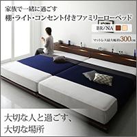 家族で一緒に過ごすローベッド【Crecer】