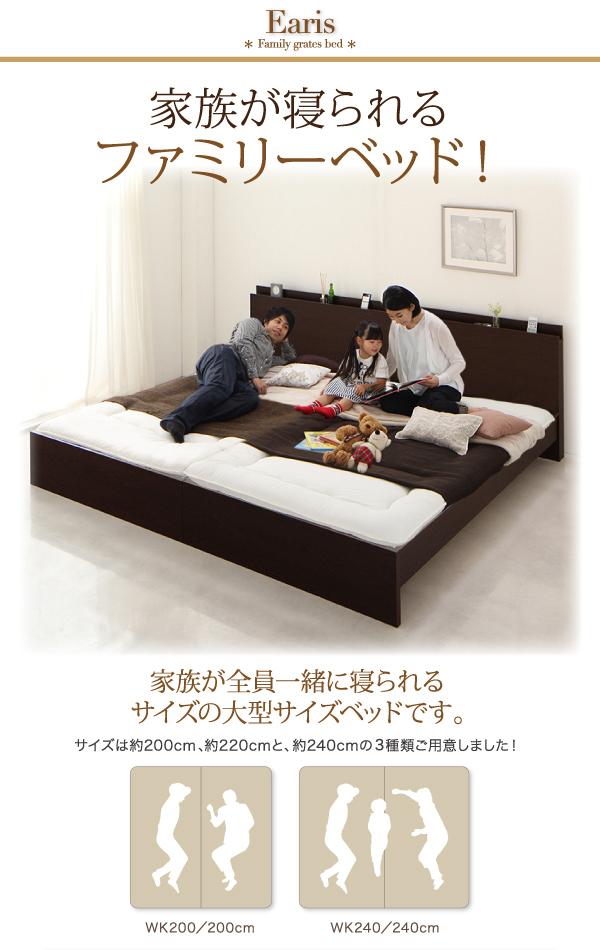 家族で寝れるファミリーベッド