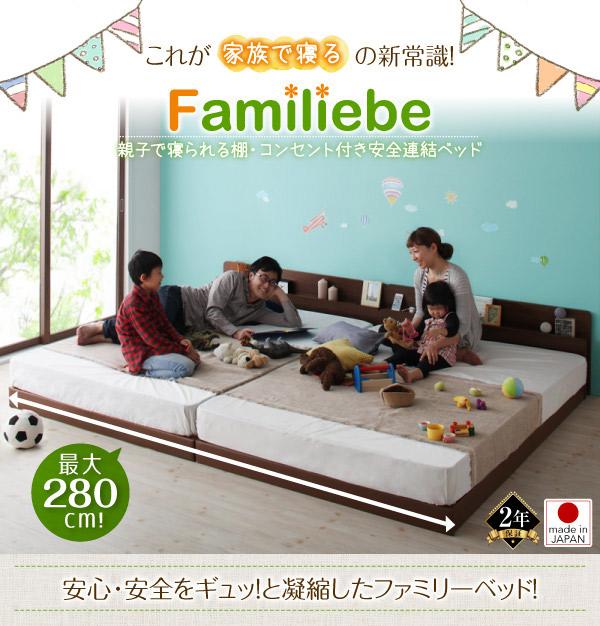 親子で寝られる連結式ファミリーベッド【Familiebe】ファミリーベ