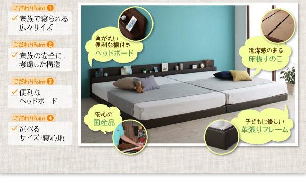 親子で寝られる連結式ファミリーベッド【Familiebe】ファミリーベ特徴