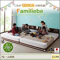 連結ベッド【Familiebe】ファミリーベ
