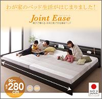 連結ベッド【JointEase】ジョイント・イース