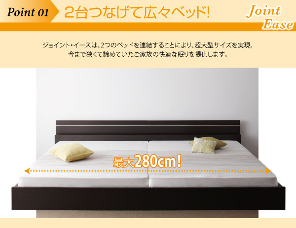 2台つなげて広々ベッド