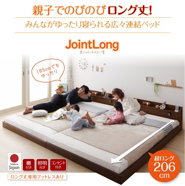 ロングサイズ ファミリーベッド【JointLong】ジョイント・ロング