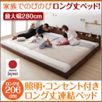 ロング丈連結ベッド【JointLong】ジョイント・ロング