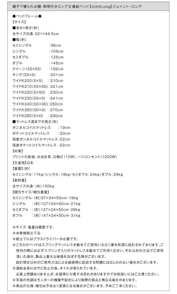 ロングサイズ ファミリーベッド【JointLong】ジョイント・ロング詳細