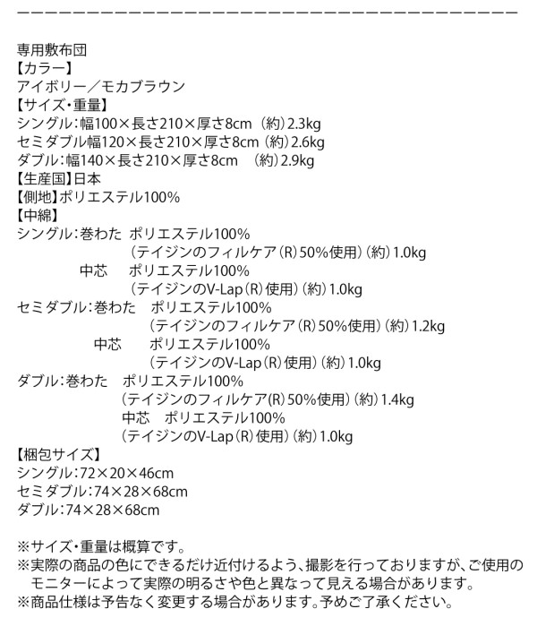 専用敷き布団詳細