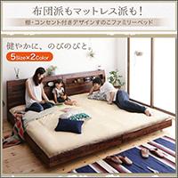 すのこファミリーベッド【Pelgrande】ペルグランデ
