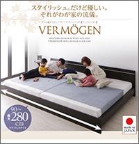 連結式デザインベッド【Vermogen】フェアメーゲン