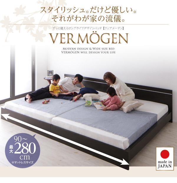 長く使える連結式ファミリーベッド【Vermogen】フェアメーゲン