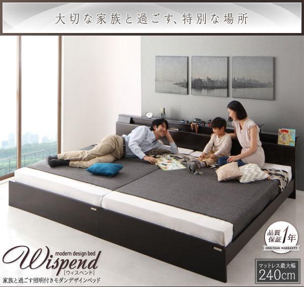 ファミリーベッド【Wispend】ウィスペンド