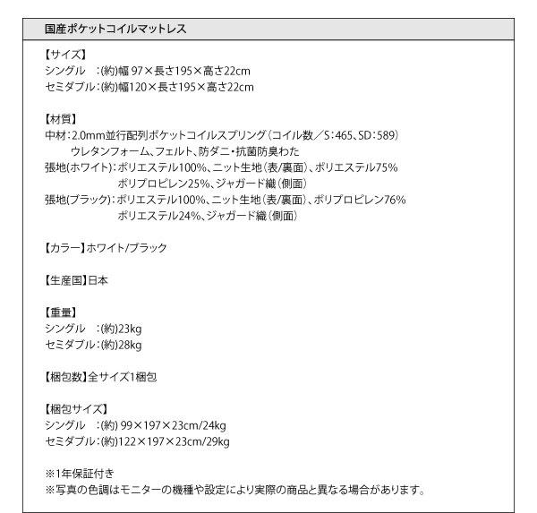 国産ポケットマットレス詳細