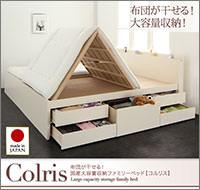 国産大容量収納ファミリーチェストベッド【COLRIS】コルリス
