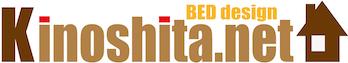 ベッドデザイン Kinoshita.net