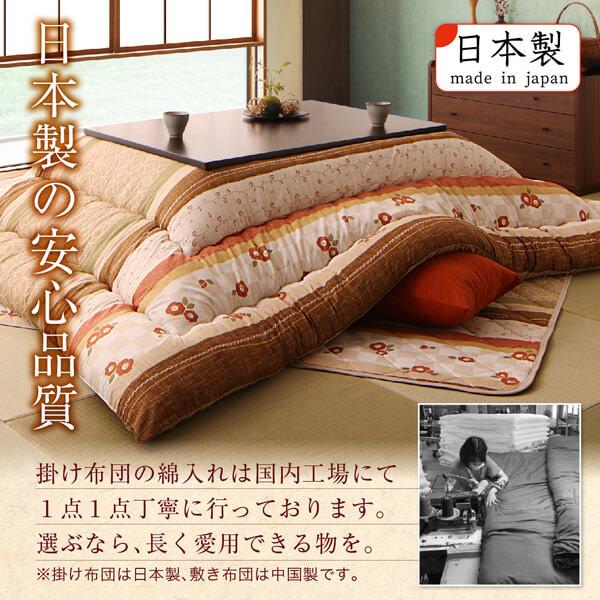 日本製の安心品質