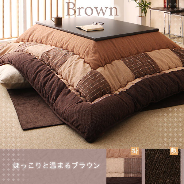 Brown ほっこりと温まるブラウン