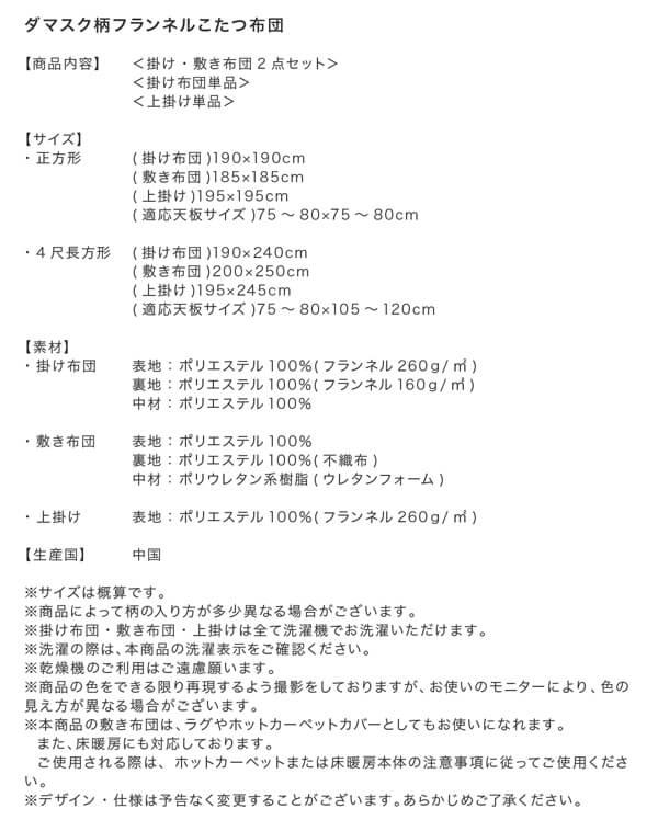 フランネルこたつ布団【Aicia】アイシア 掛布団&敷布団2点セット 正方形(75×75cm)天板対応