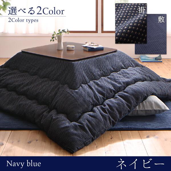 ネイビー Navy blue