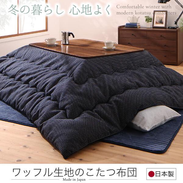 こたつ布団【Saudra】サウドラ 掛布団&敷布団2点セット 正方形(80×80cm)天板対応