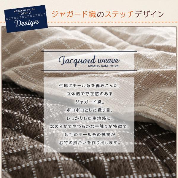 ジャガード織のステッチデザイン