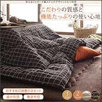 洗えるデザインこたつ布団【Cojia】コジア