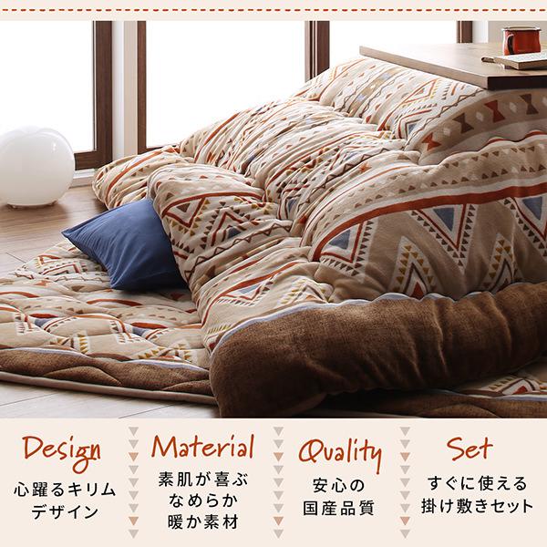 あったか素材のネイティブデザインこたつ布団