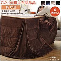 高さ調節こたつ【Luterio FK】ルテリオ エフケー