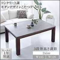 コンクリート調デザイン こたつテーブル【Mortarete】モルタリート