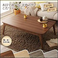 木目で選べるこたつテーブル【Anitta】アニッタ